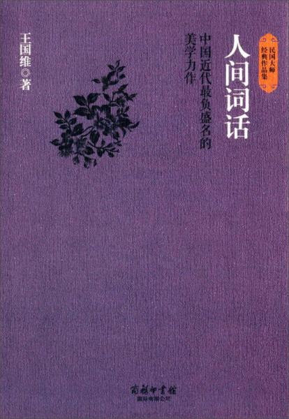 民国大师经典作品集·中国近代最负盛名的美学力作:人间词话