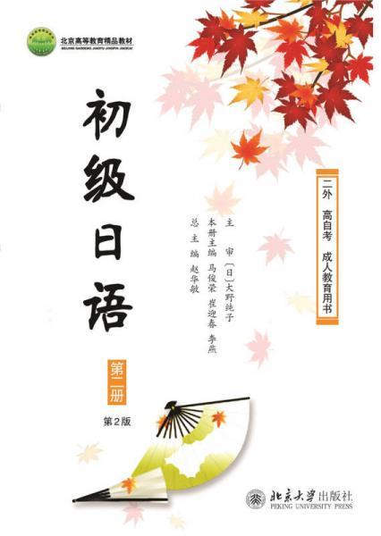 初级日语 第二册(第2版)