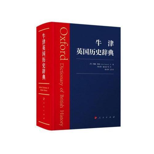 牛津英国历史辞典