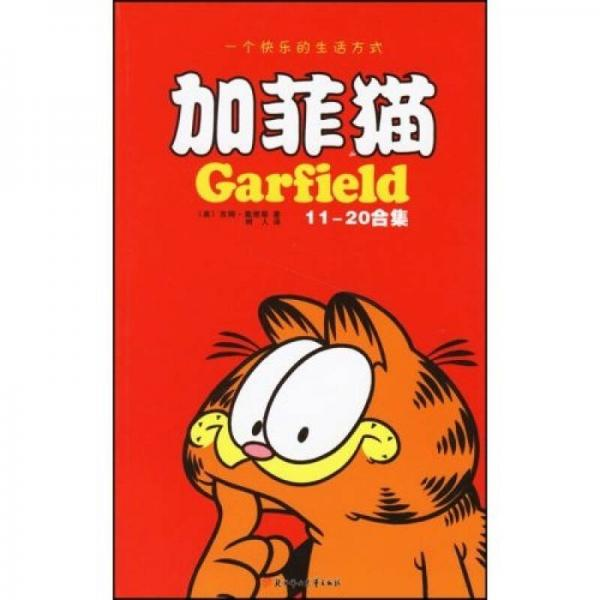 加菲猫1-40合集