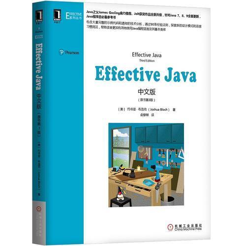 Effective Java中文版(原书第3版)