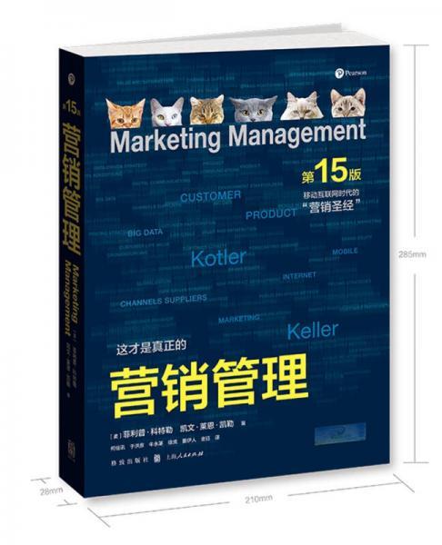 Marketing Management (15th Edition)