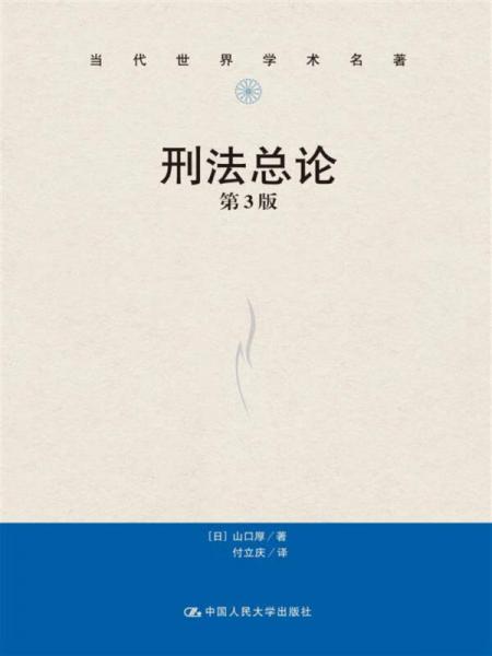 刑法总论(第3版)/当代世界学术名著