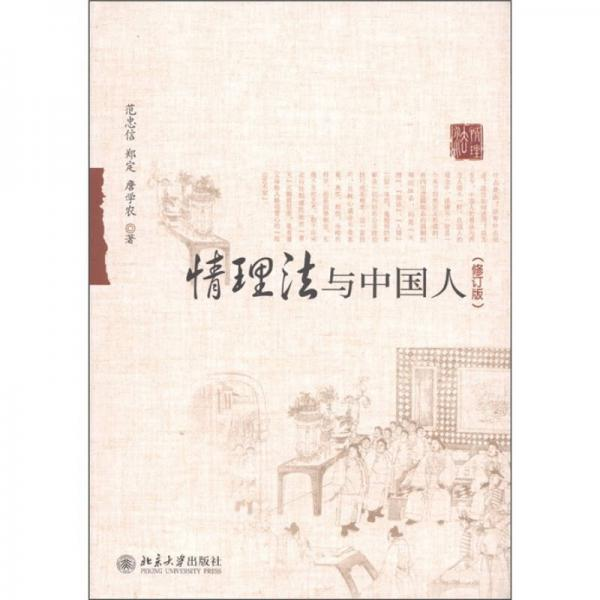 情理法与中国人