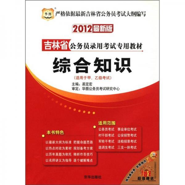 华图·吉林省公务员录用考试专用教材:综合知识(2012最新版)