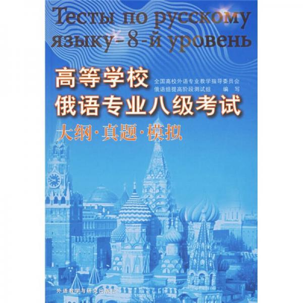 高等学校俄语专业八级考试