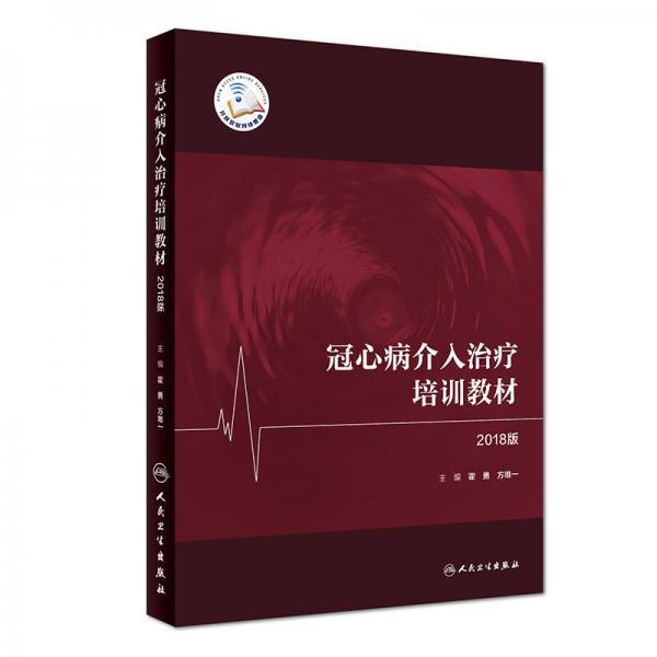 冠心病介入治疗培训教材(2018版)