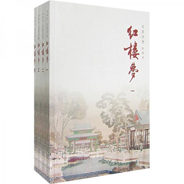 百家评咏红楼梦(全4册)