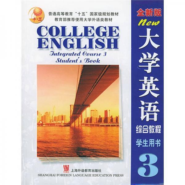大学英语 综合教程3