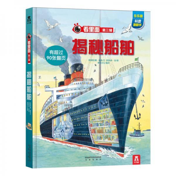 Look inside the series · Fun Fun Science Flip Book: Demystifying the Ship
