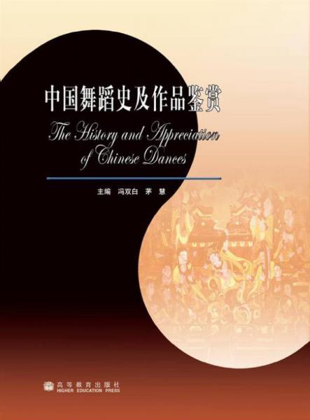 中国舞蹈史及作品鉴赏