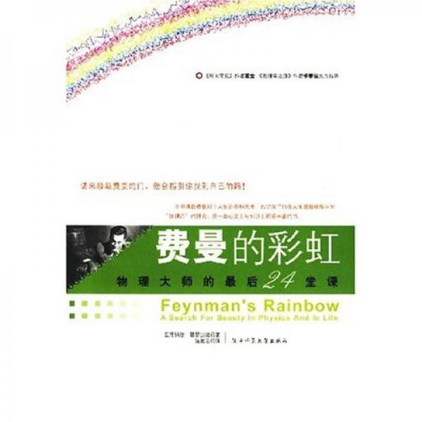 费曼的彩虹