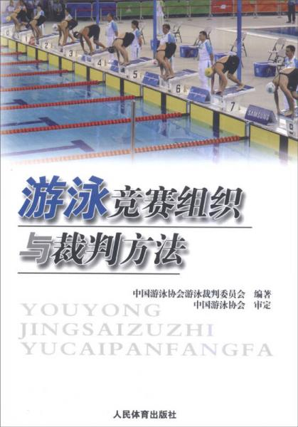 Swimming competition organization and referee method