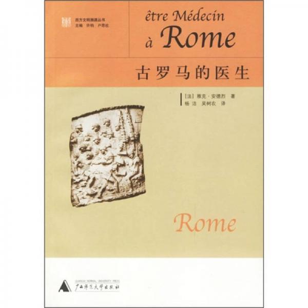 古罗马的医生