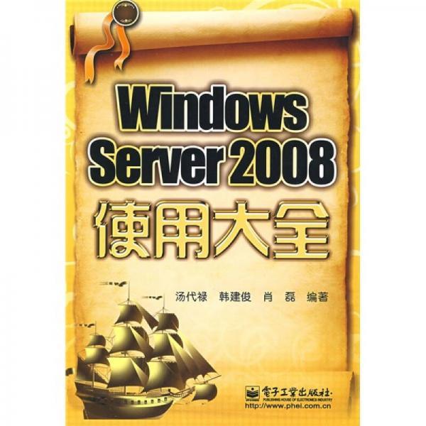 Windows Server 2008使用大全