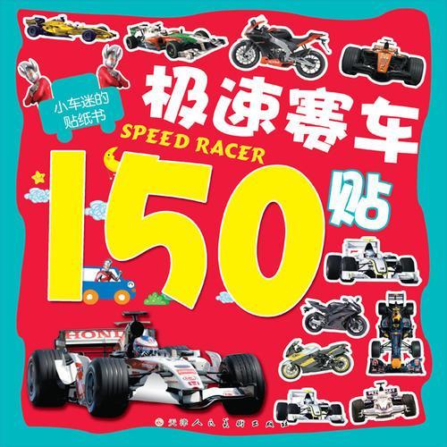 小车迷的贴纸书.极速赛车150贴