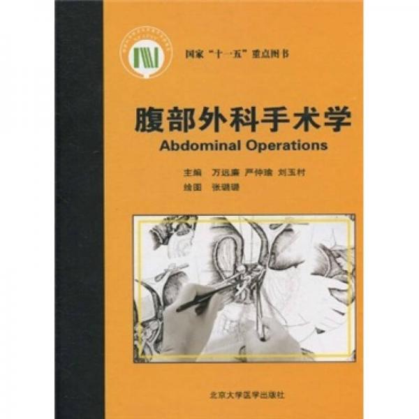 腹部外科手术学