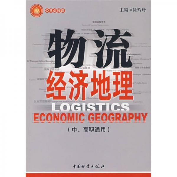 公共必修课:物流经济地理(中、高职通用)