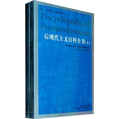 后现代主义百科全书(全2册)