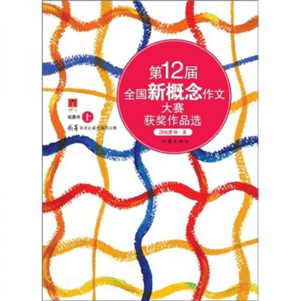 第12届全国新概念作文大赛获奖作品选(纸质书上卷)