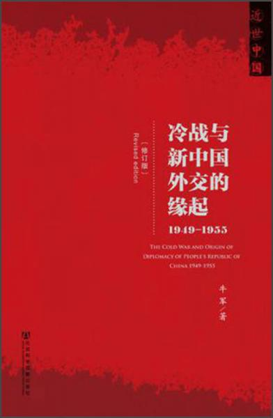 The Cold War and the Origin of New China Diplomacy