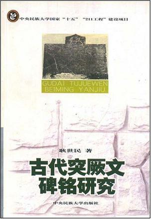 古代突厥文碑铭研究