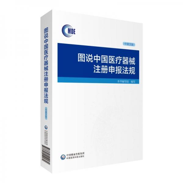 图说中国医疗器械注册申报法规(中英文版)