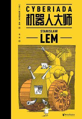 机器人大师:全二册(波兰科幻名家莱姆高口碑代表作,20个天马行空的爆笑哲理脑洞故事,全译本无删节)