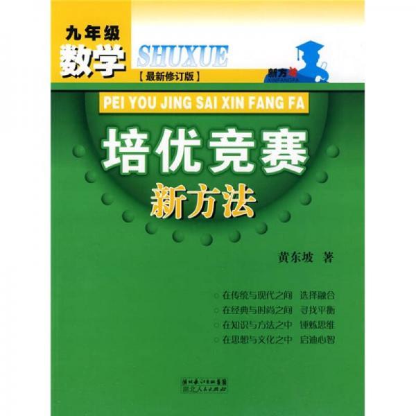 数学培优竞赛新方法(9年级)(最新修订版)