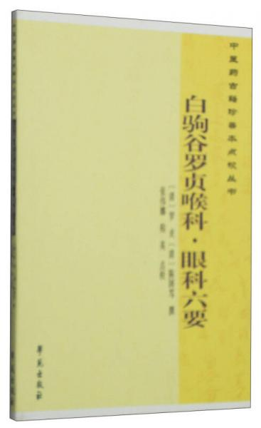 中医药古籍珍善本点校丛书:白驹谷罗贞喉科·眼科六要