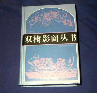 双梅影闇丛书