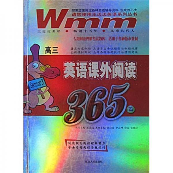 王迈迈英语系列丛书:高3英语课外阅读365篇