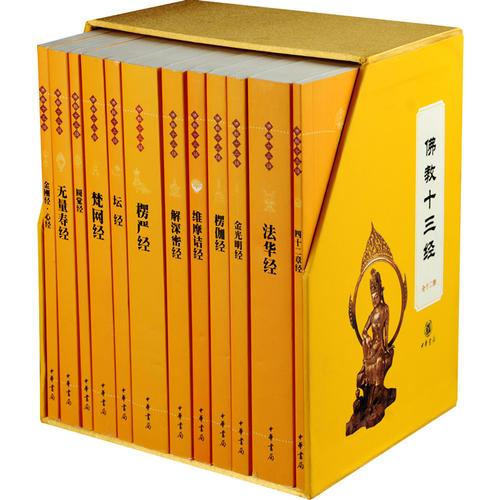 Thirteen Buddhist Scriptures