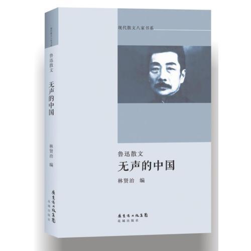 无声的中国——鲁迅散文