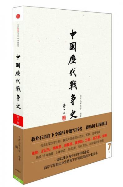History of Chinese Wars (Volume 7)