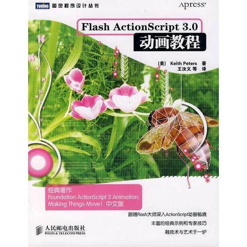 Flash ActionScript 3.0动画教程