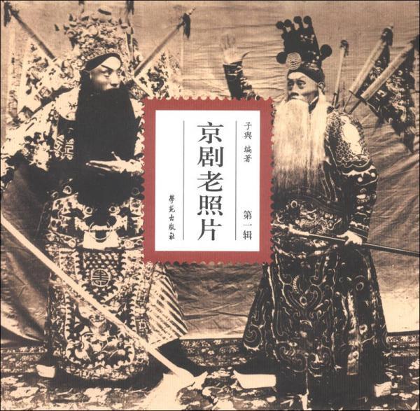 京剧老照片·第1辑