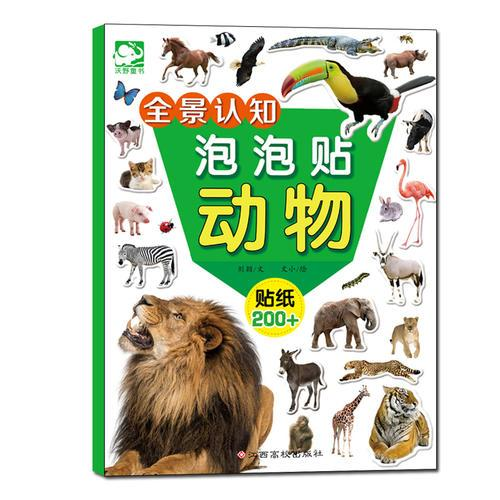 东方沃野:全景认知泡泡贴(动物)