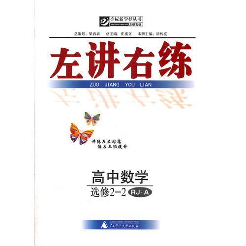 高中数学选修2-2 RJ.A(人教A版)(2012年10月印刷)左讲右练