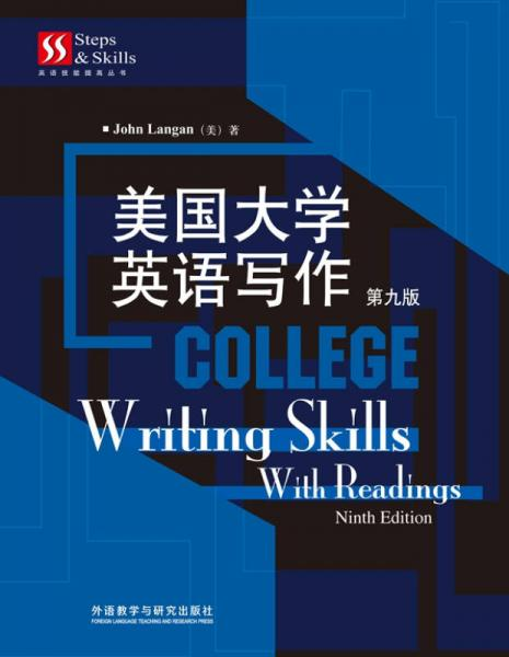 American College English Writing (Ninth Edition)