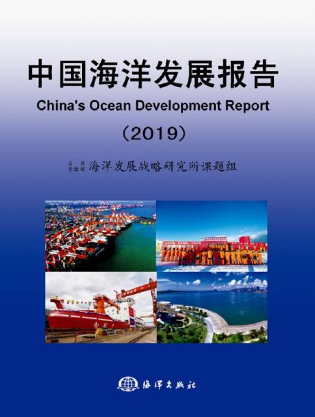 中国海洋发展报告(2019)