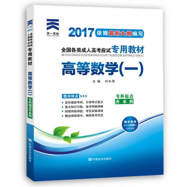 Spot Gift Video 2017 Adult College Entrance Examination Upgrading Exam Special Counseling Teaching Material Review Information