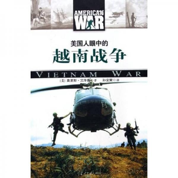 美国人眼中的越南战争