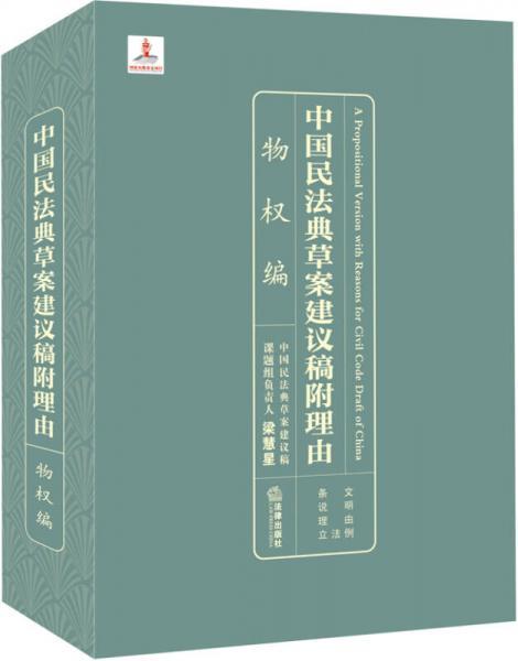 中国民法典草案建议稿附理由:物权编