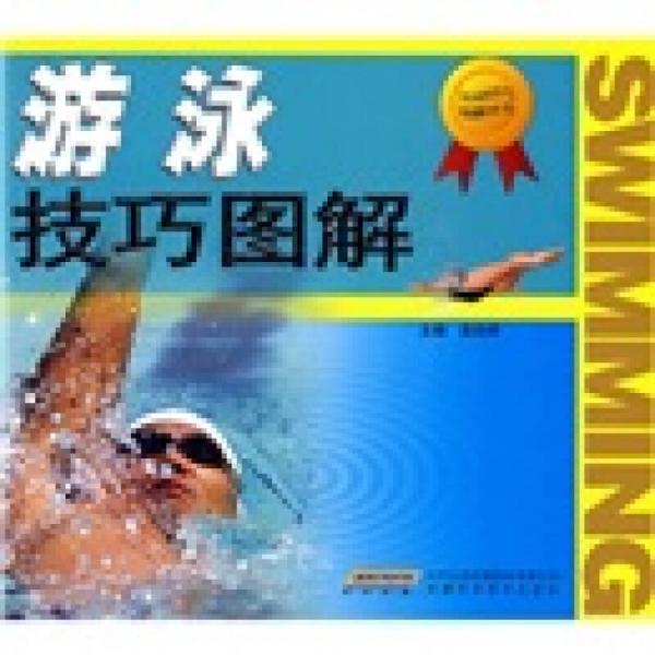 Swimming tips illustration