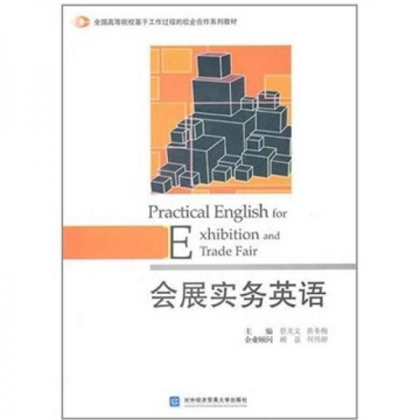 全国高等院校基于工作过程的校企合作系列教材:会展实务英语