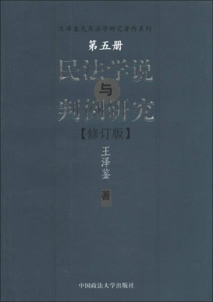 Civil Law Doctrine and Case Study