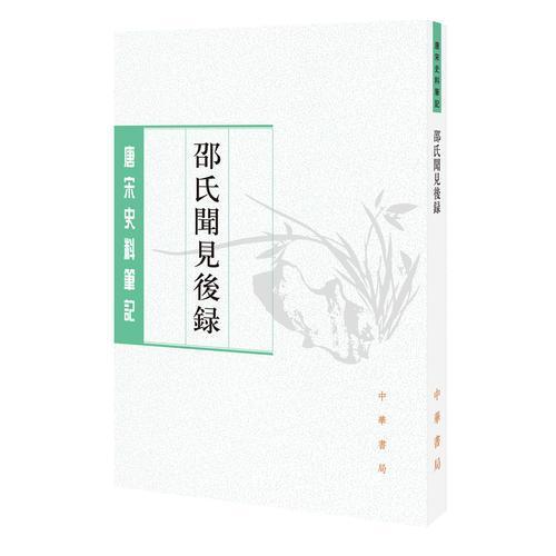邵氏闻见后录(唐宋史料笔记丛刊)