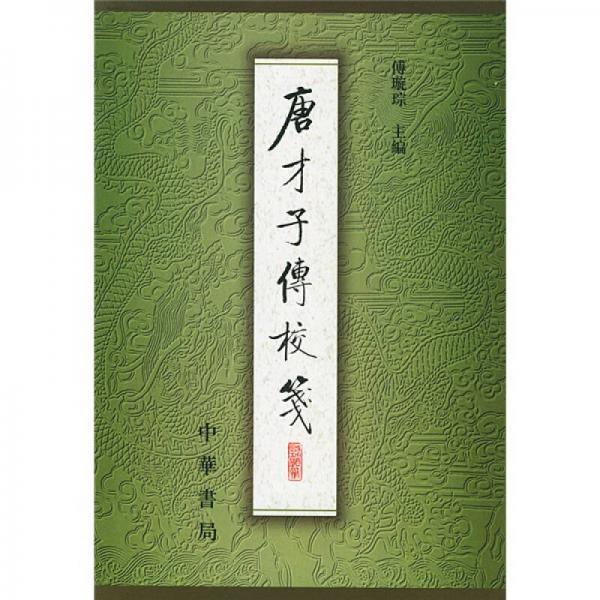 唐才子传校笺(第三册)