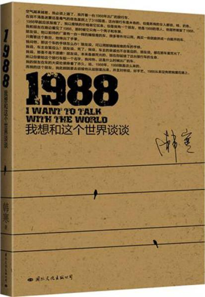 1988锛����冲��杩�涓�涓���璋�璋�
